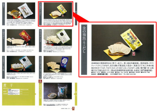 長崎俵物に当社の製品が認定されました。