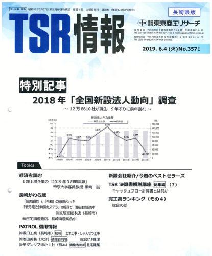 TSR情報 長崎県版 No.3571に掲載されました。