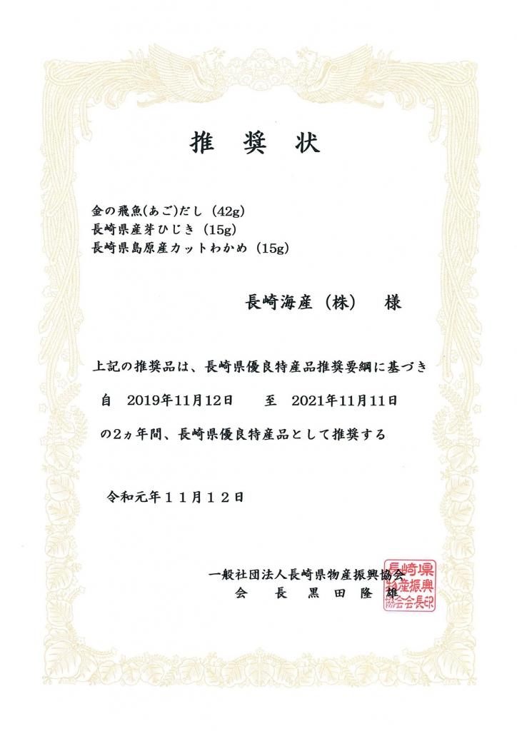 長崎県優良特産品として推奨されました。