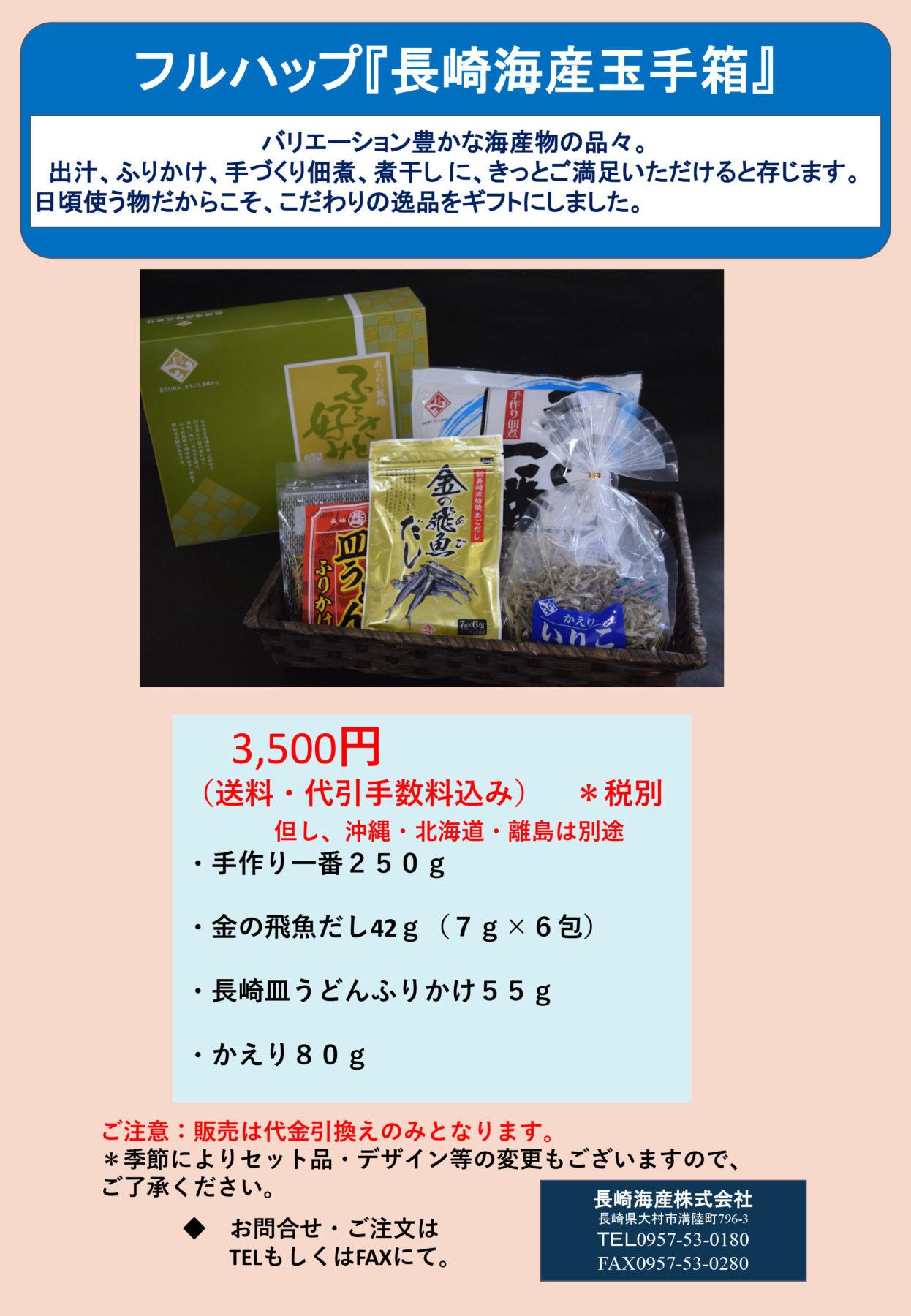 フルハップ『長崎海産玉手箱』